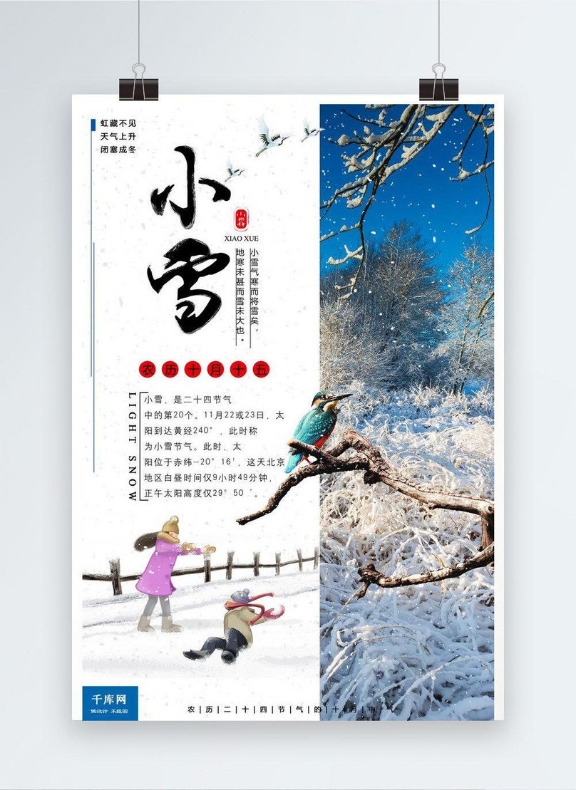 photography snow scene twenty four solar snow poster