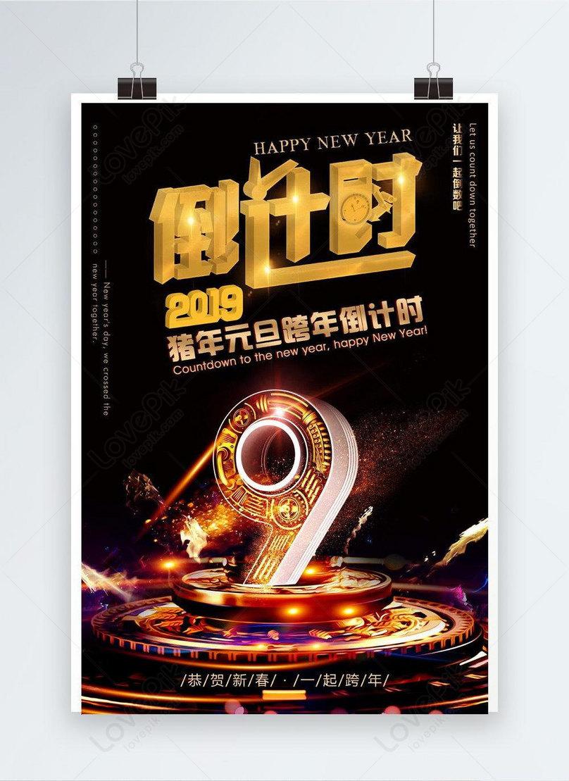 movie 2019 countdown Poster Countdown Tahun Baru 2019 Gambar Unduh Gratis
