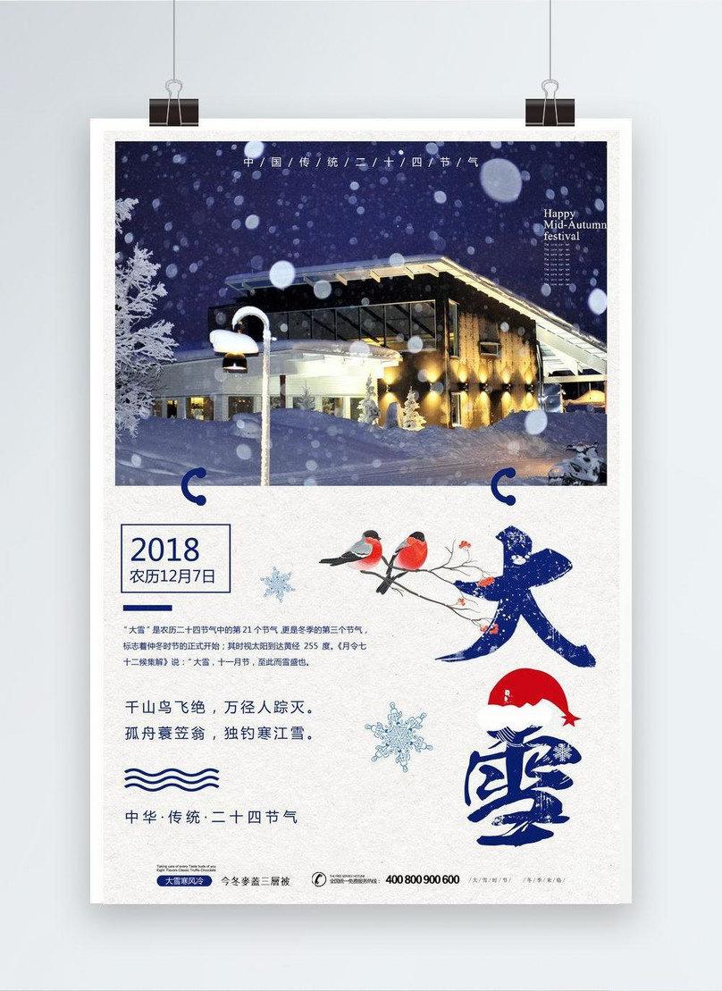 traditional twenty four solar terms snow poster