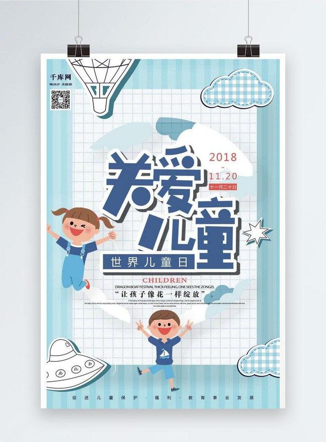 Poster Hari Peduli Anak Anak Sedunia 20 November Gambar Unduh Gratis Templat 664831194 Format Gambar Psd Lovepik Com