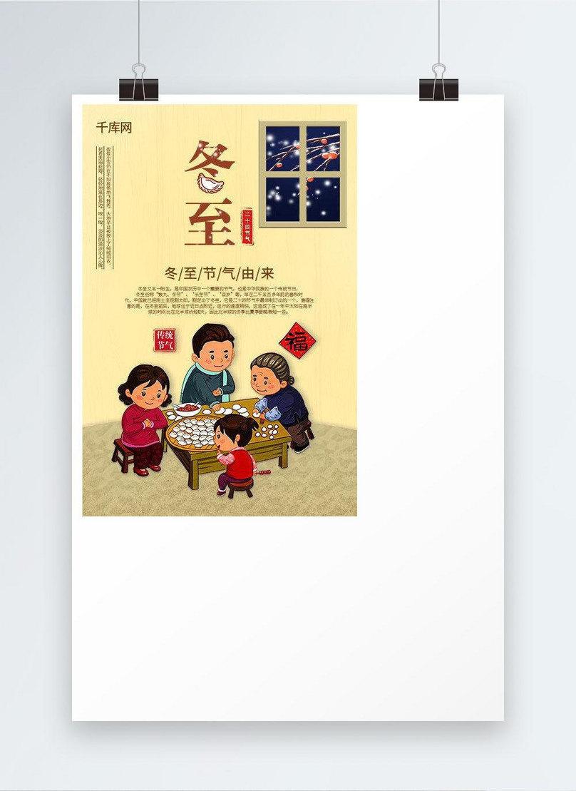 Poster Tema Matahari Musim Dingin Dua Puluh Empat Istilah Gambar