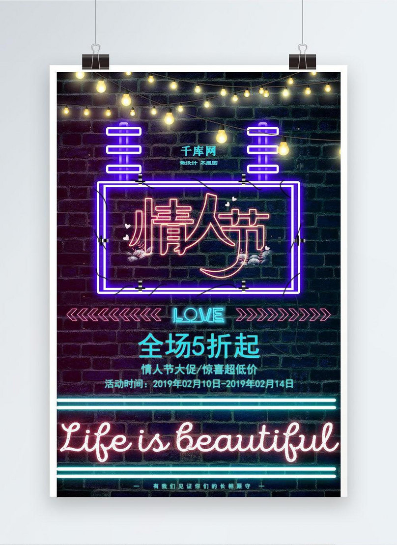 purple neon valentines day poster