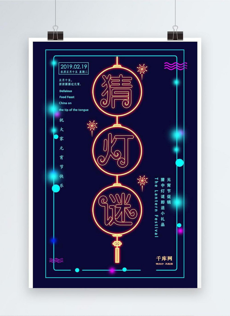 colorful neon light guess riddles lantern festival poster
