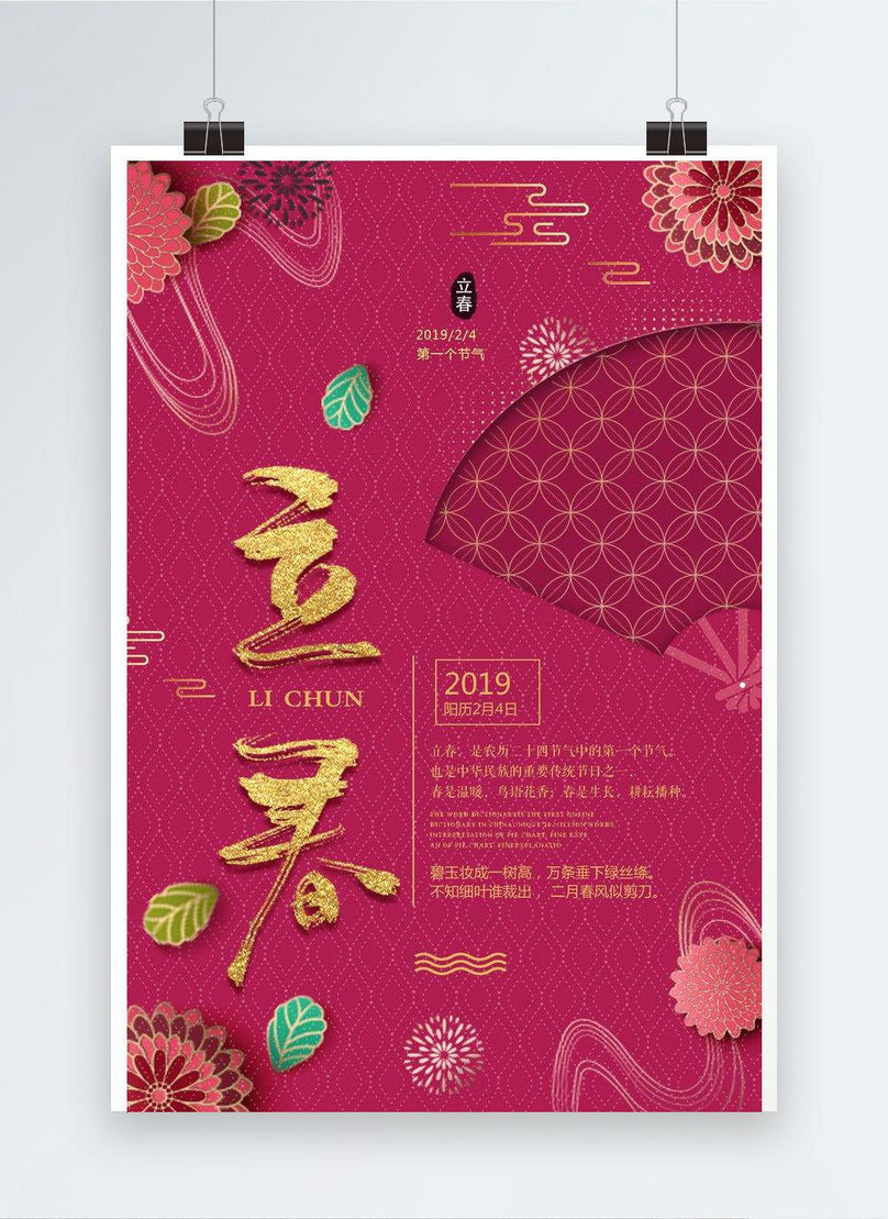 simple chinese style spring spring twenty four solar terms poste