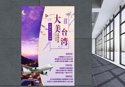 Damei Taiwan Tourism Promotion Poster Templates