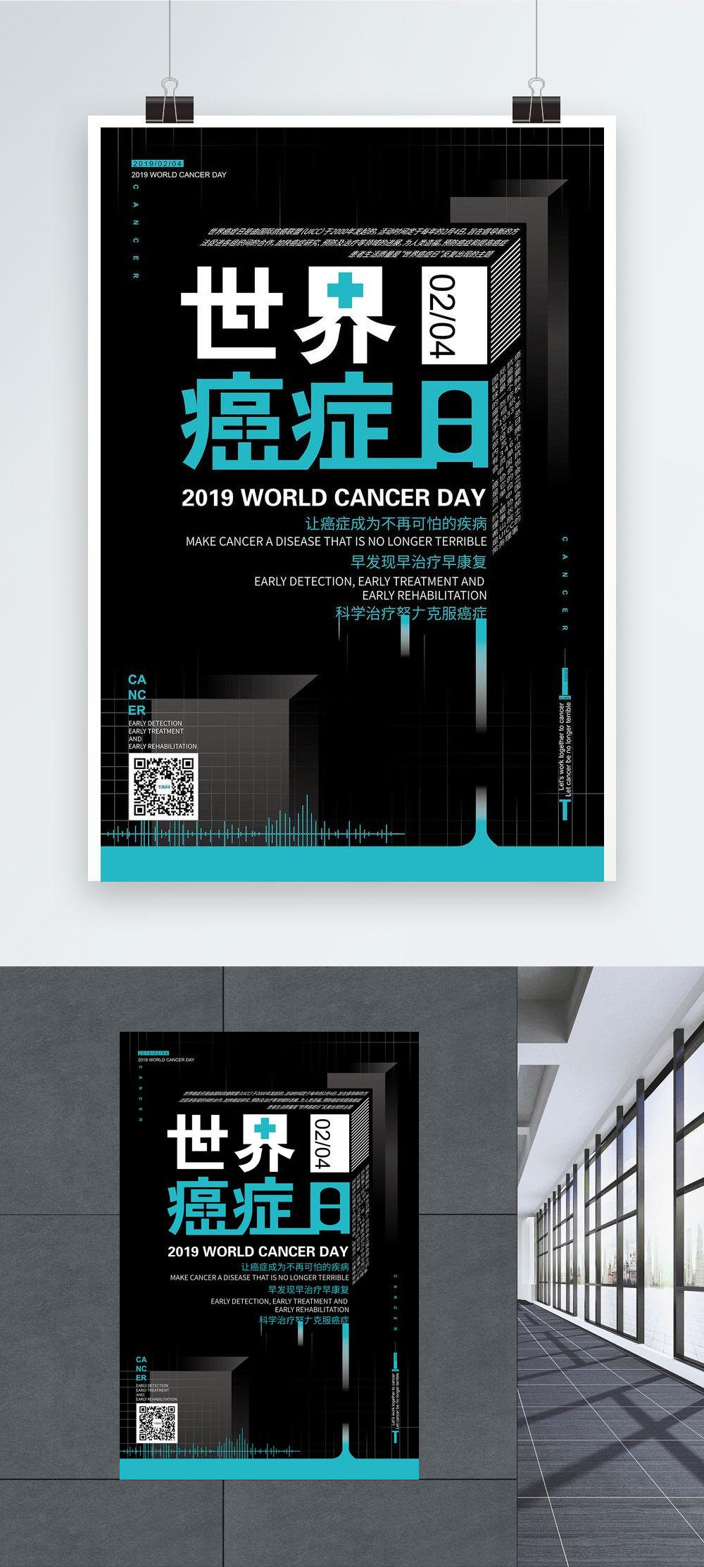 World cancer day modern minimalist style black poster