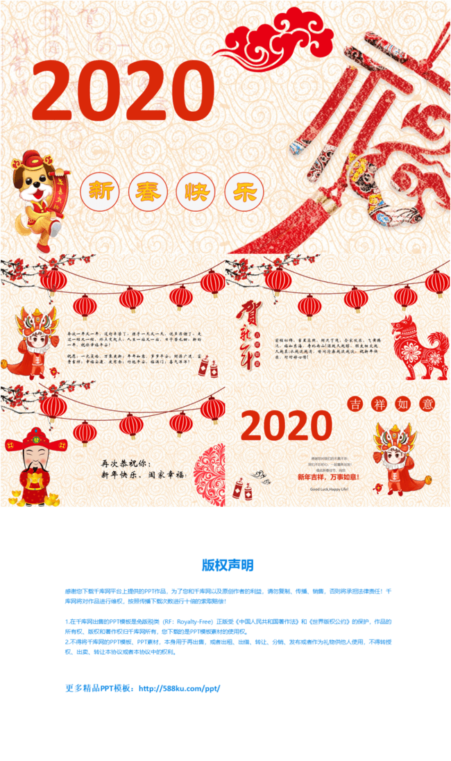 Chinese New Year E Card Ppt Template Powerpoint Templete Ppt Free Download 650045677 Lovepik Com