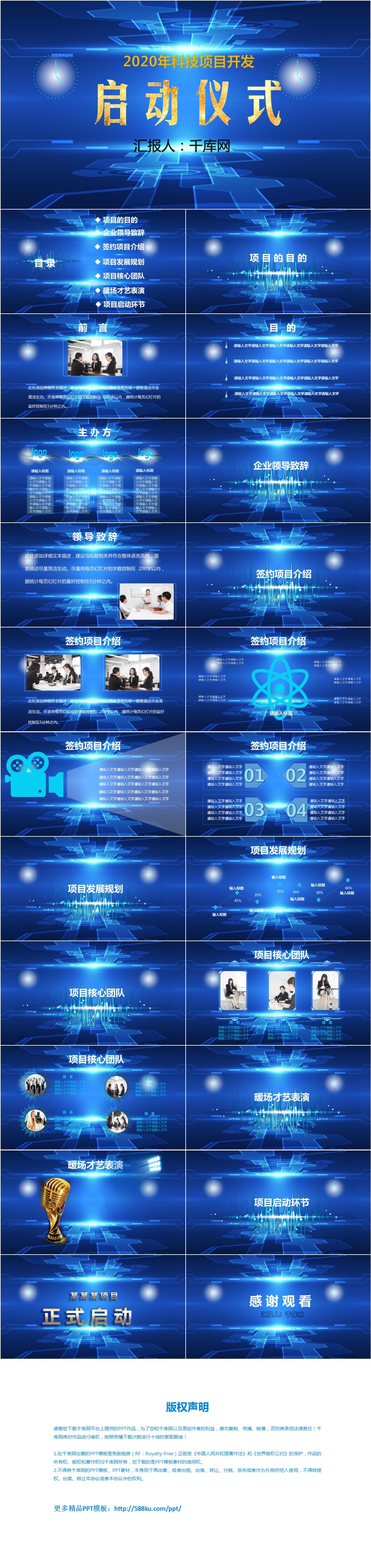 Blue Start Teknologi Angin Rencana Proyek Bisnis Template ...