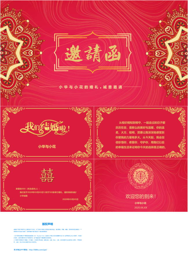 Wedding Invitation Dynamic E Card Ppt Template Powerpoint Templete Ppt Free Download 650052098 Lovepik Com