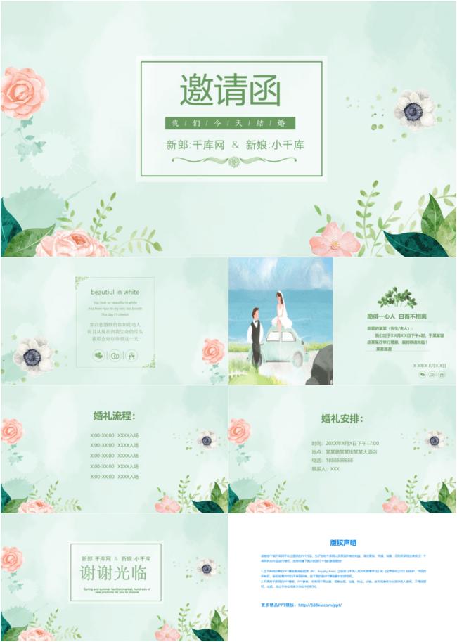 Template Ppt E Card Undangan Pernikahan Dinamis Gambar Unduh Gratis Power Point 650052118 Format Gambar Pptx Lovepik Com