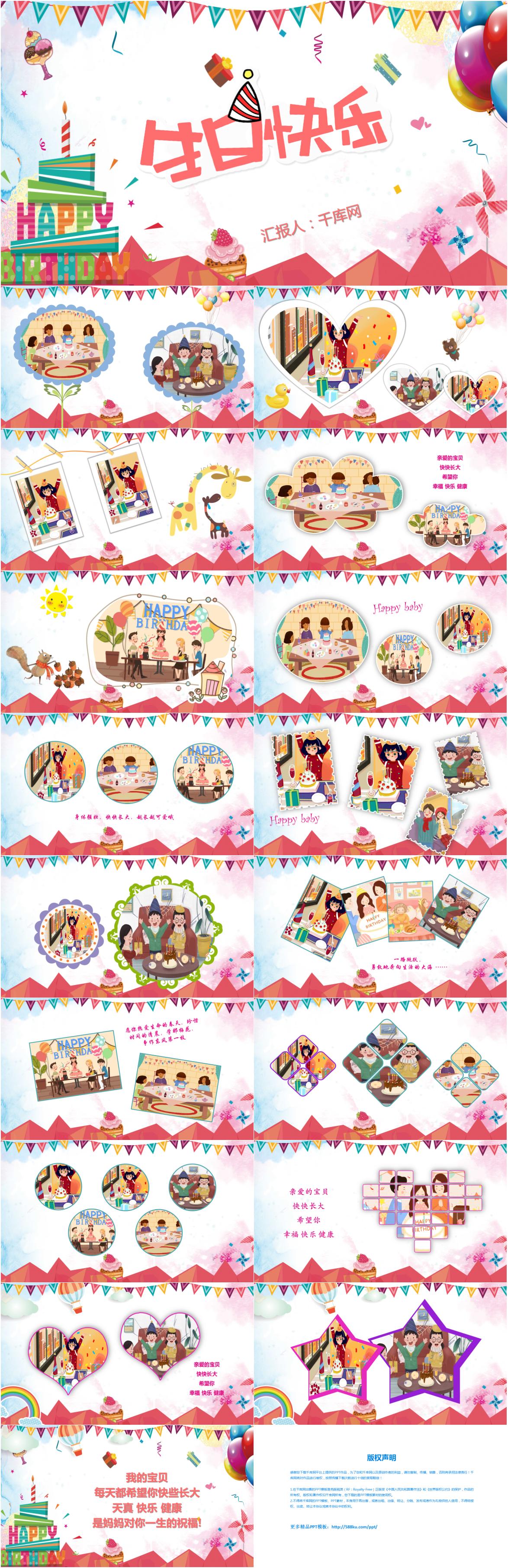 kartun anak anak tumbuh selamat ulang tahun template ppt