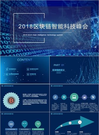 Blockchain technology introduction ppt template powerpoint