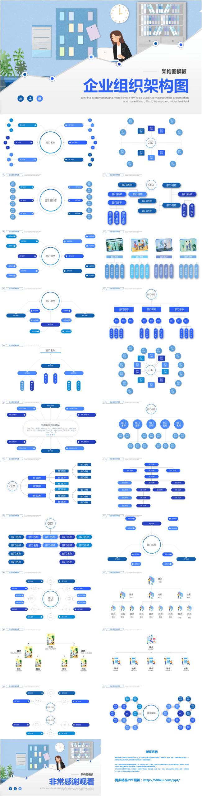 Business Enterprise Organization Chart Diagram Ppt Template Powerpoint Templete Ppt Free Download 650052787 Lovepik Com