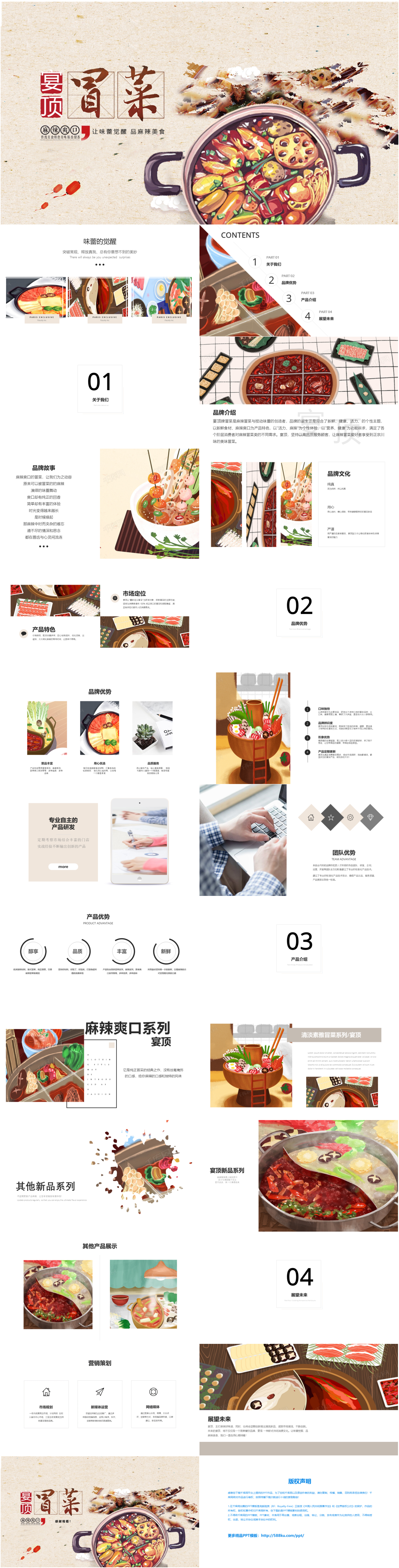 spicy food gourmet ppt template