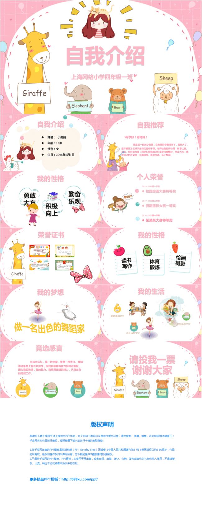Cartoon Pink Cute Self Introduction Ppt Template Powerpoint Templete Ppt Free Download 650075222 Lovepik Com