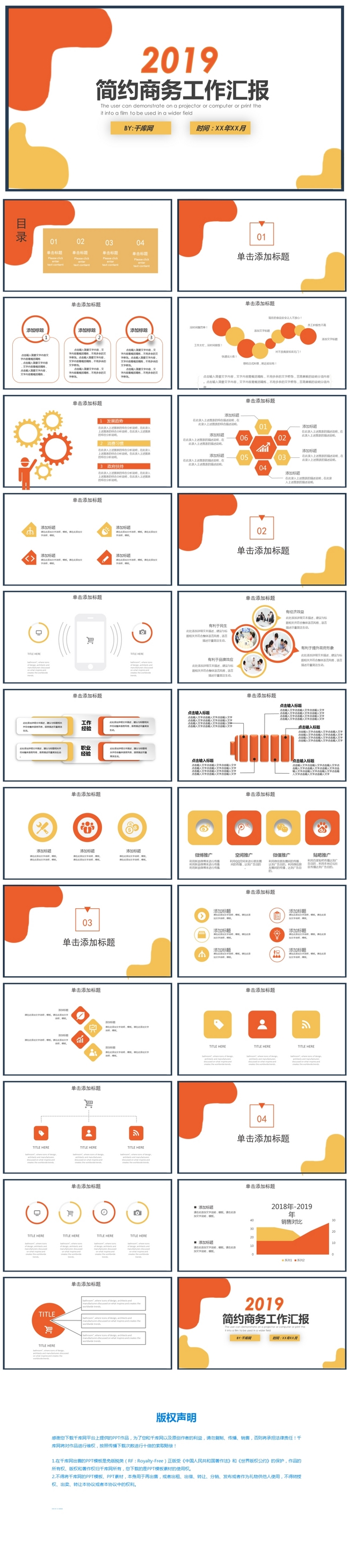 Orange Yellow Minimalist Business Work Report Ppt Template Powerpoint Templete Ppt Free Download 650086958 Lovepik Com