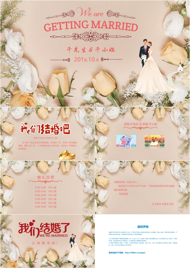 Wedding Invitation Dynamic E Card Ppt Template Powerpoint Templete Ppt Free Download 650091357 Lovepik Com
