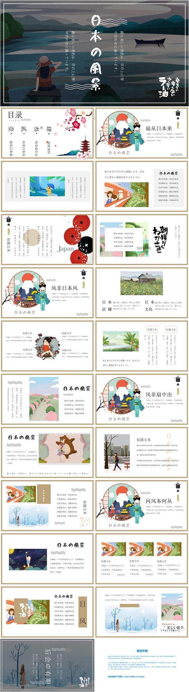 Japanese Style Book Wind Travel Guide Album Ppt Template Powerpoint Templete Ppt Free Download 650091457 Lovepik Com