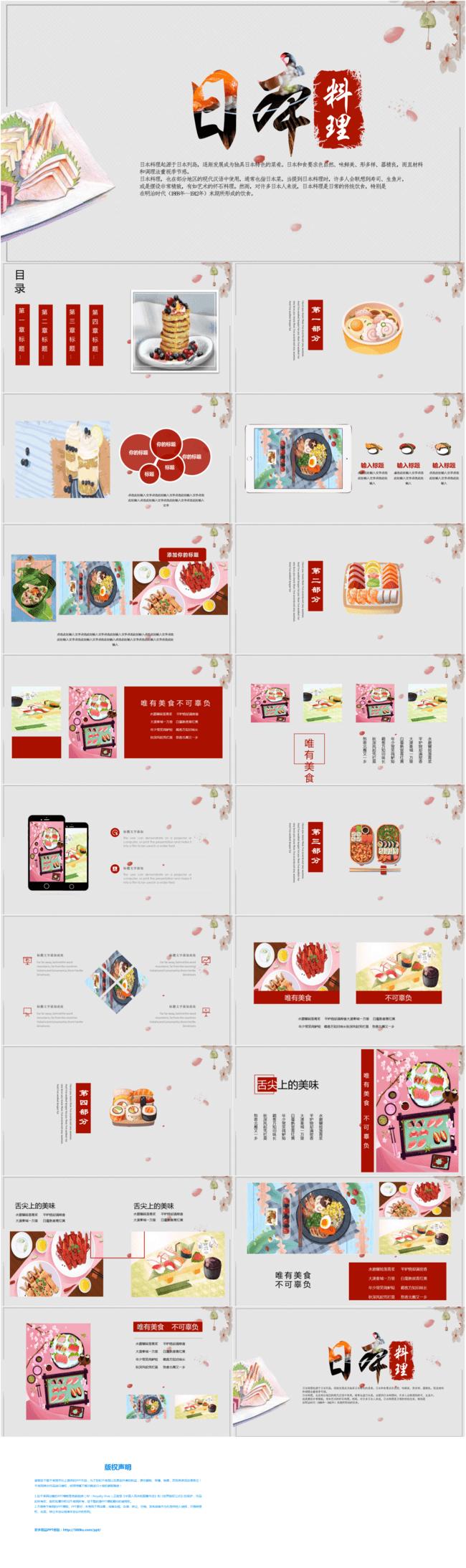 Masakan Jepang Template Ppt Budaya Makanan Khusus Jepang Gambar Unduh Gratis Power Point 650092708 Format Gambar Pptx Lovepik Com