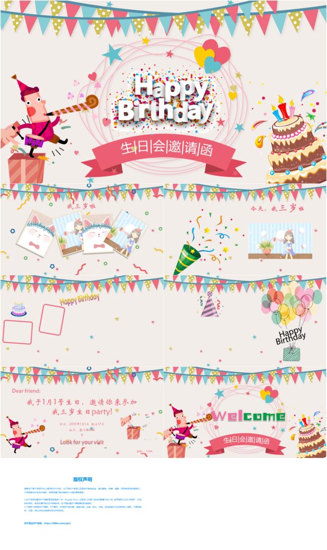 Template Undangan Pesta Ulang Tahun Animasi Kartun Anak Anak Alb Gambar Unduh Gratis Power Point 650092962 Format Gambar Pptx Lovepik Com