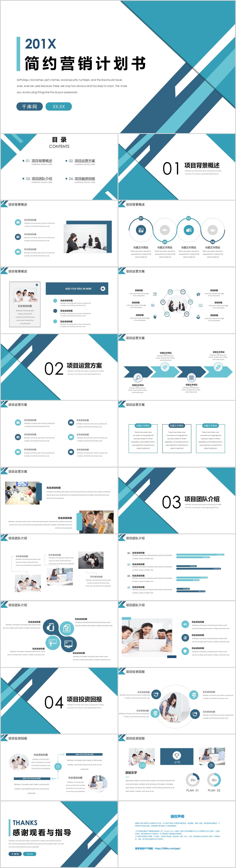 Blue Minimalist Marketing Plan Ppt Template Powerpoint