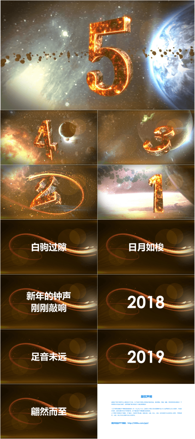 Atmospheric Shock Universe 5 Seconds Countdown Ppt Template Powerpoint Templete Ppt Free Download 650097023 Lovepik Com