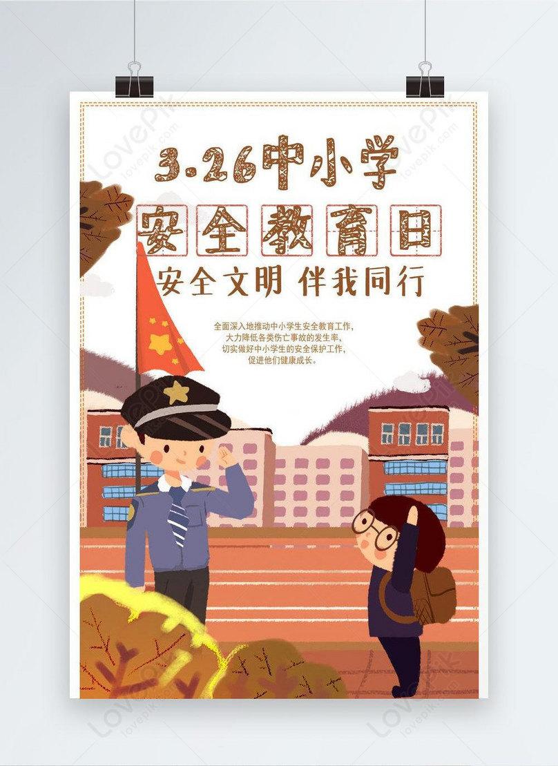 Gambar Poster Tema Pendidikan