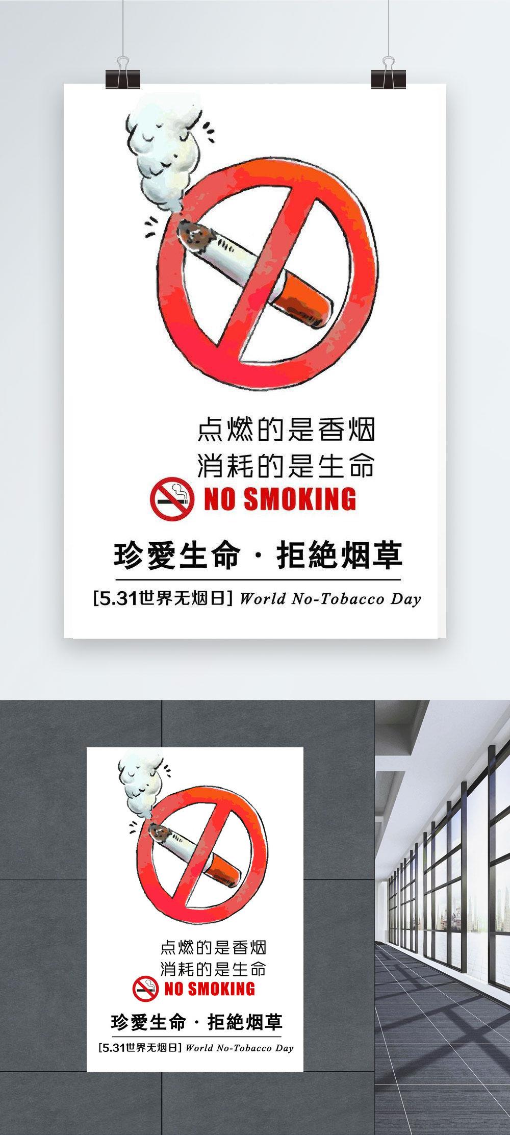 Tidak Merokok Merokok Poster Kesihatan Yang Berbahaya Gambar