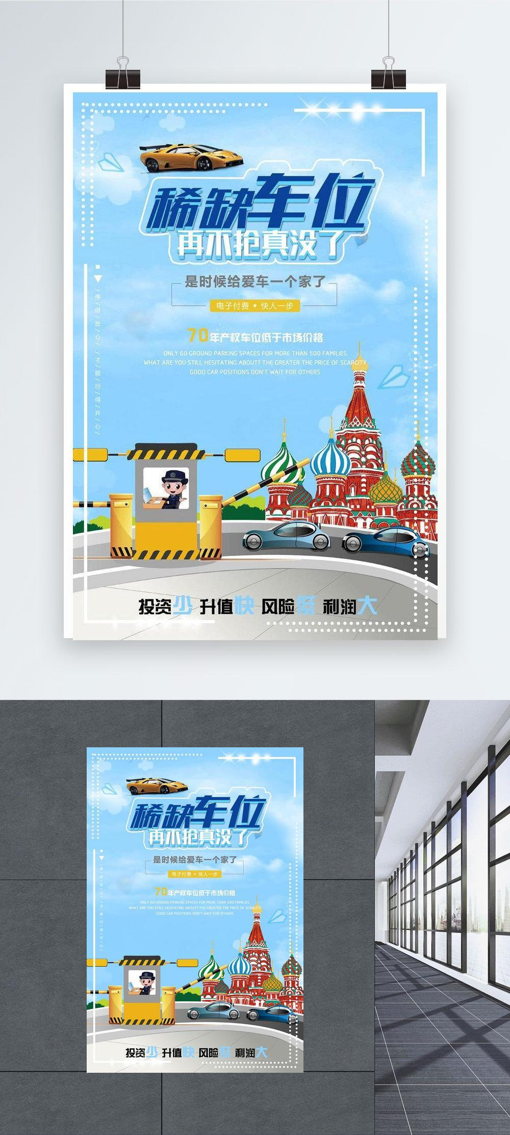 Poster Tema Tempat Parkir Yang Langka gambar unduh gratis ...