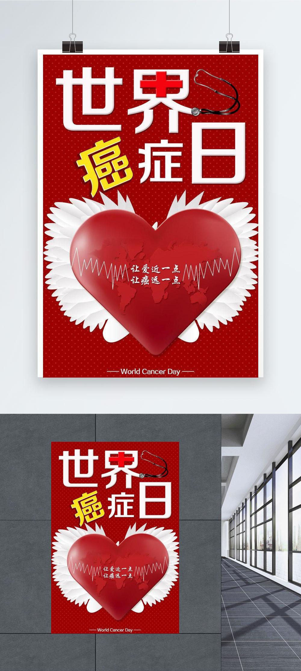 poster promosi hari kanker dunia gambar unduh gratis_ Templat 664847466 ...