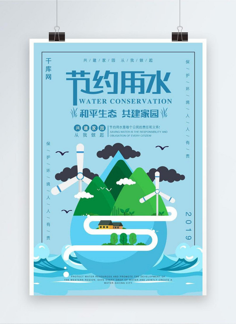 water saving simple illustration wind poster template