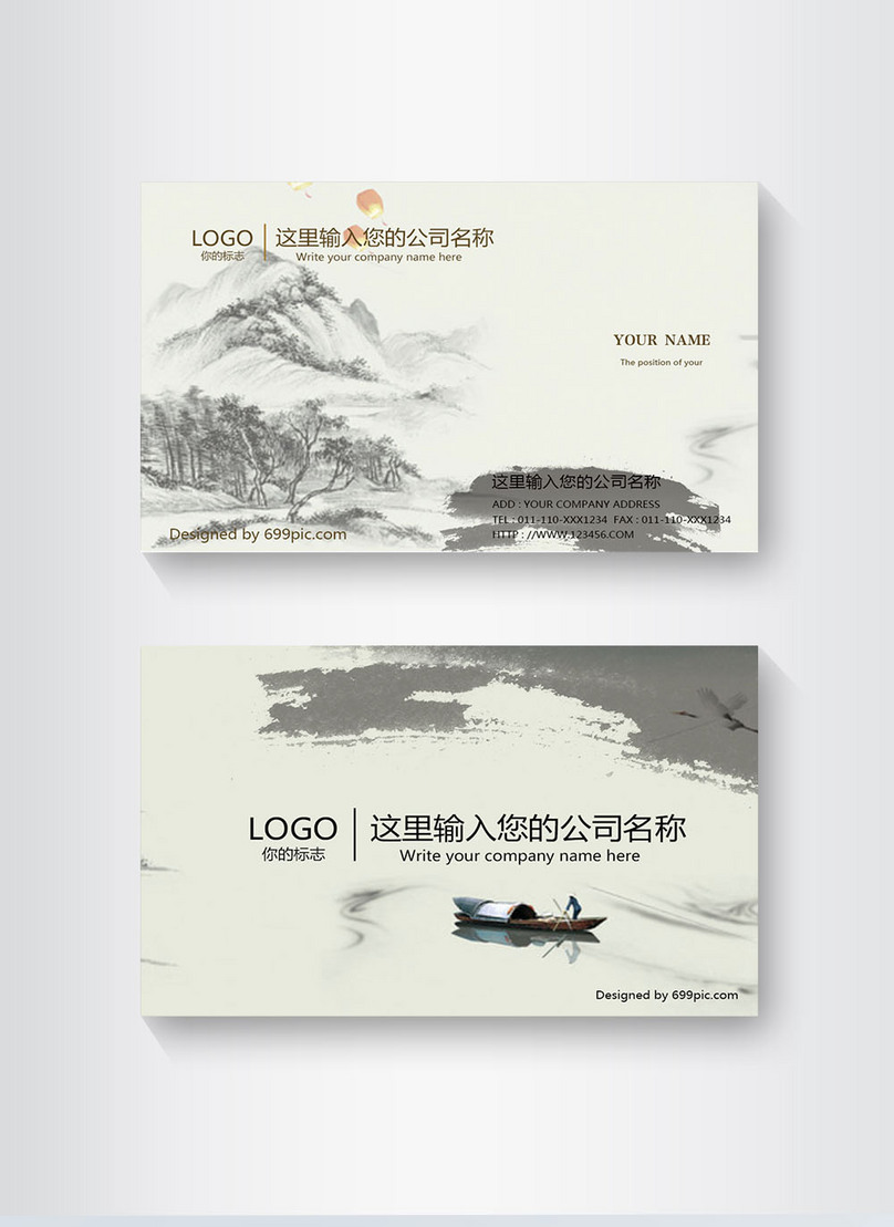 Brief Chinese Wind Landscape Business Card Design Template