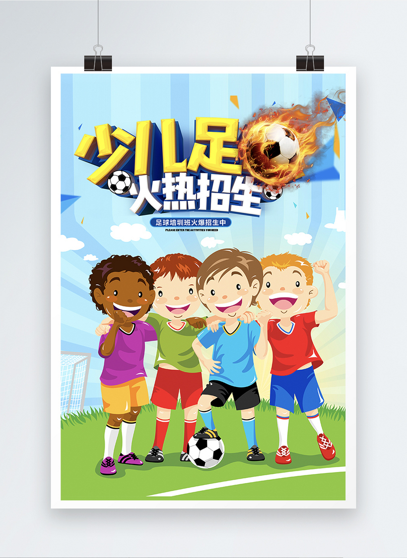 childrens football training posters photo image picture free