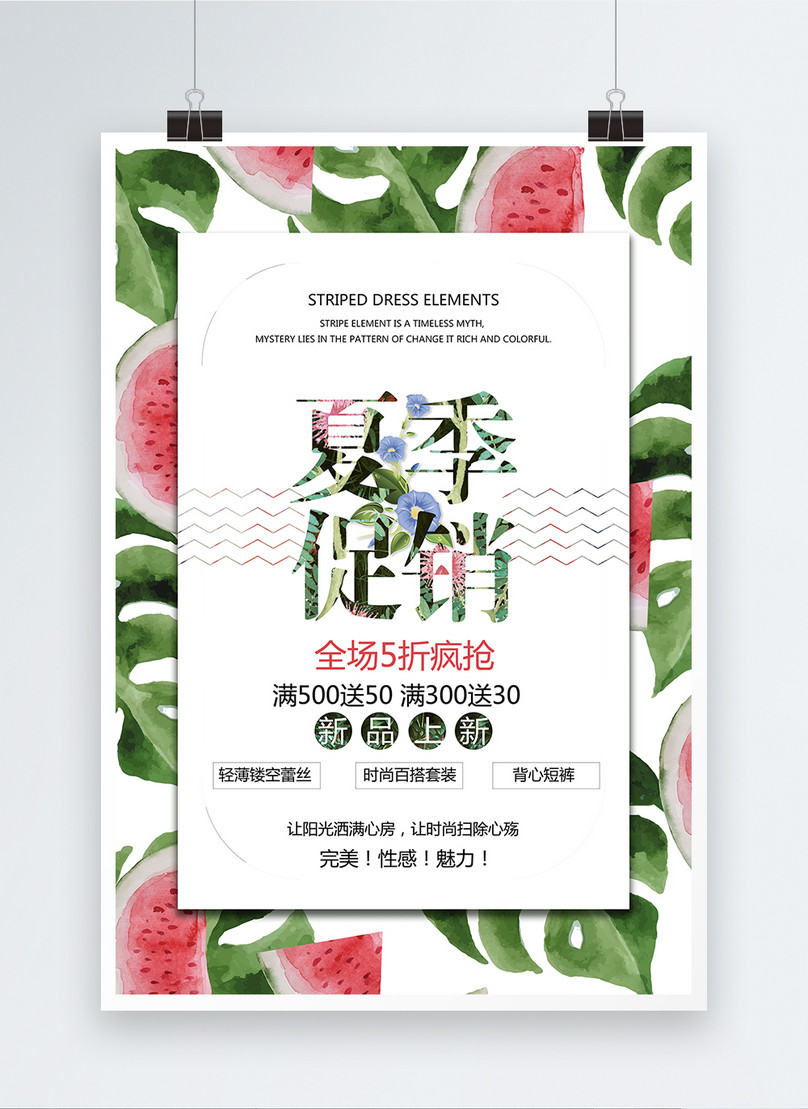 brief and refreshing summer promotional poster