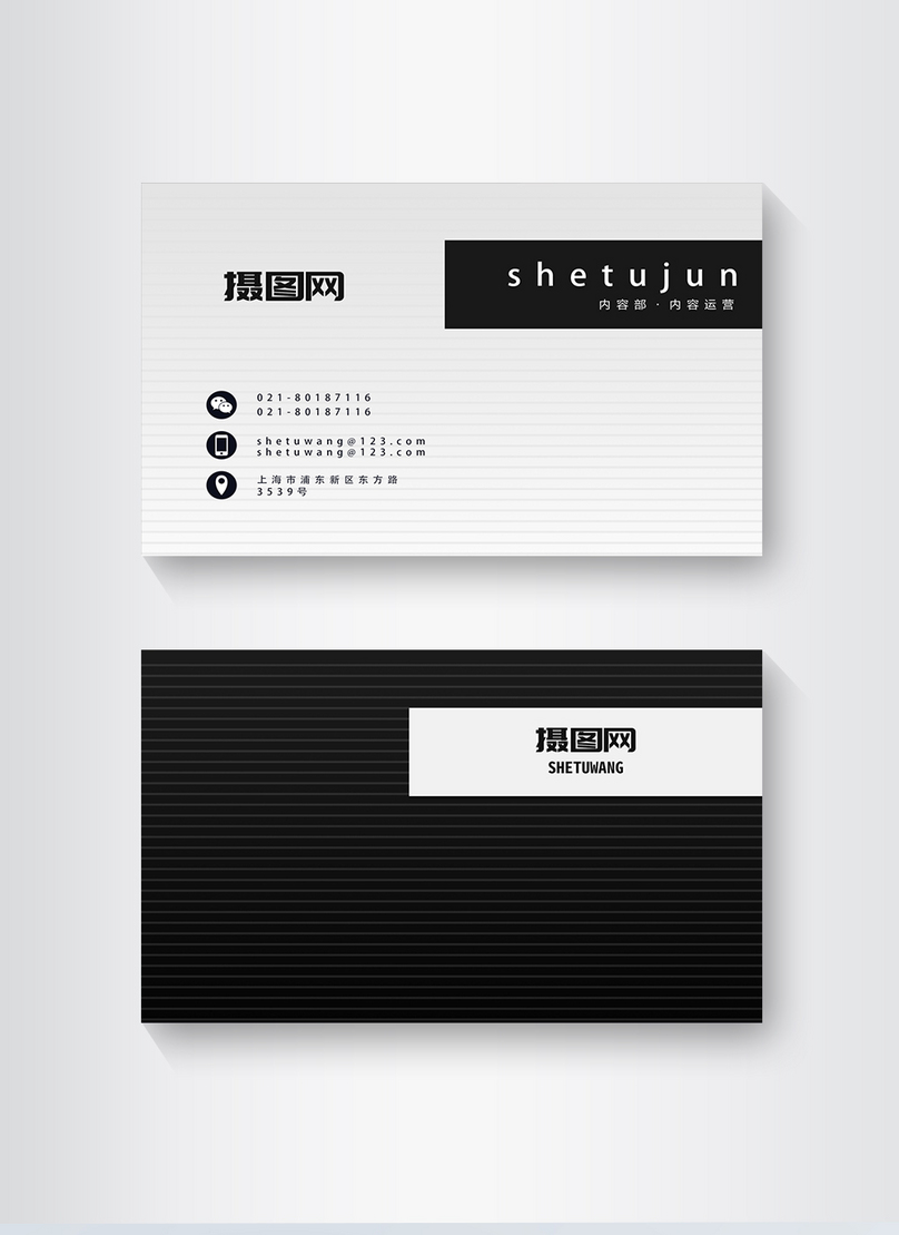 black and white striped business card photo image picture free
