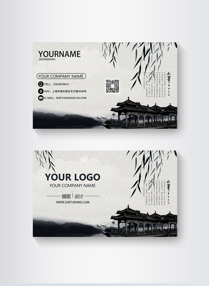 Simple Chinese wind willow leaf building business card design photo ...