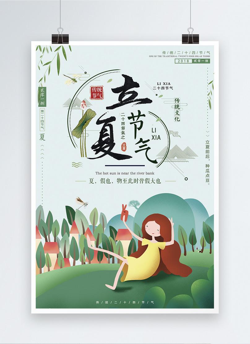 農曆立夏海報