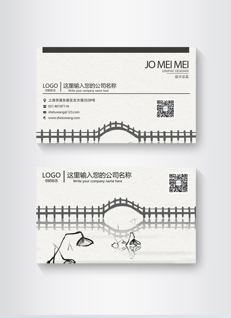 Simple business card design of chinese wind photo imagepicture free simple business card design of chinese wind colourmoves