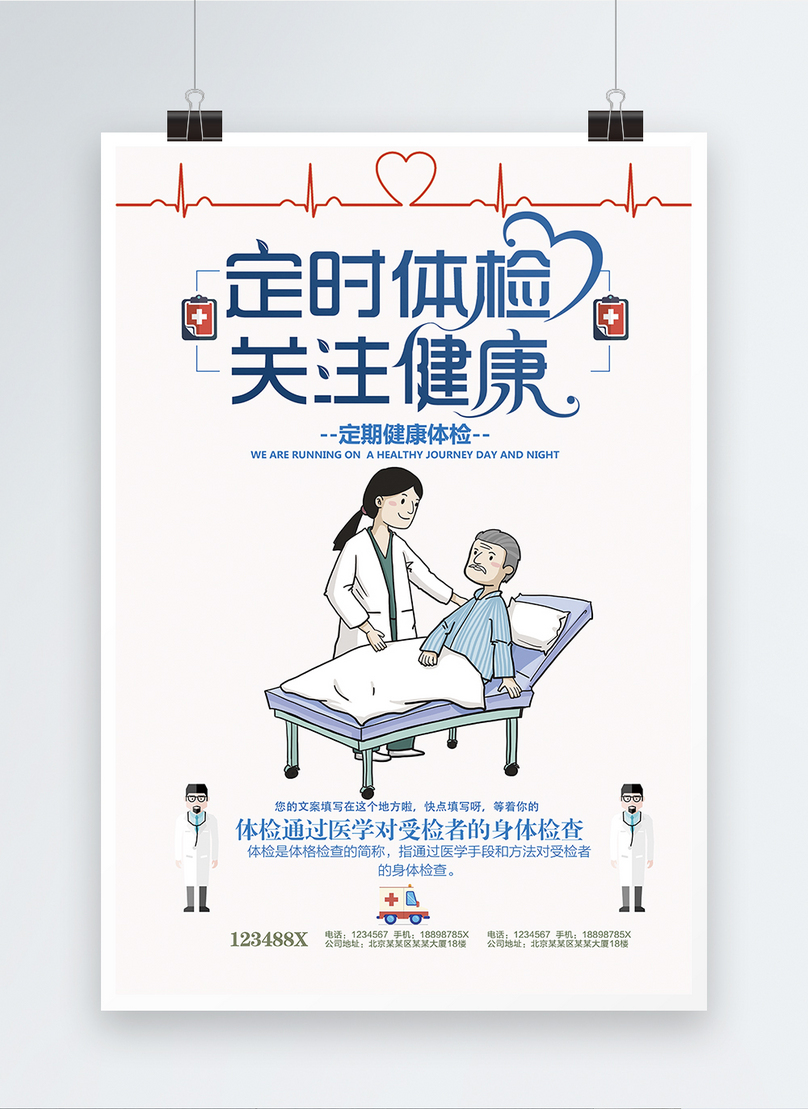 pay attention to health medical posters photo image picture free