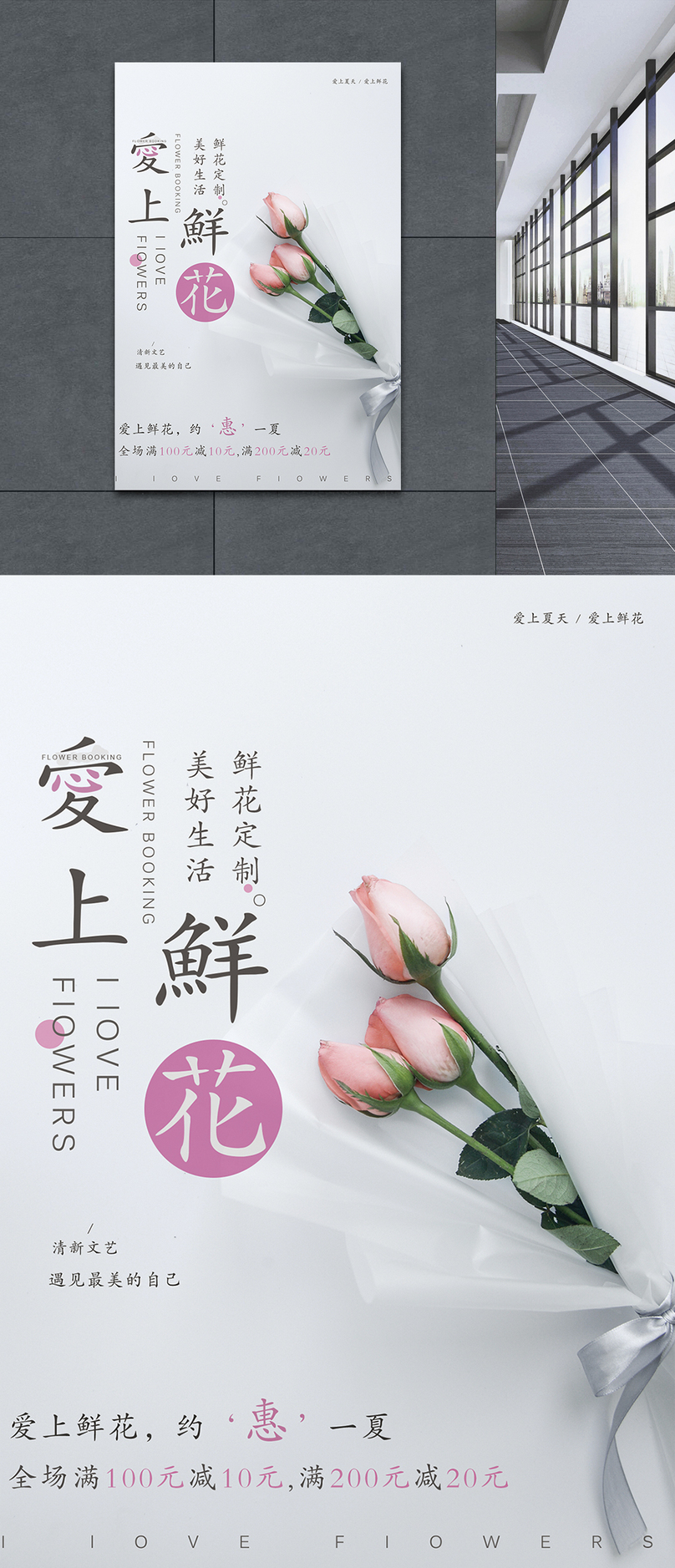 Jatuh Cinta Dengan Promosi Poster Toko Bunga Gambar Unduh Gratis
