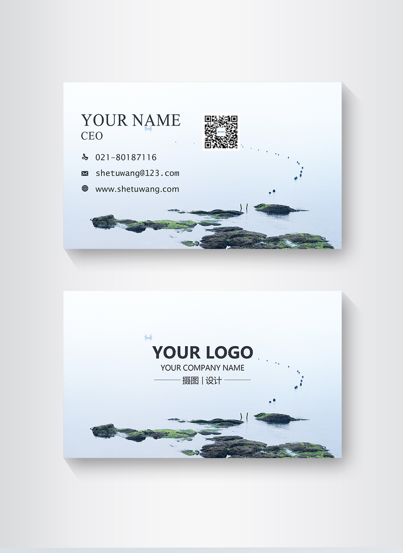 Business Card Of China Wind Island Scenic Spot