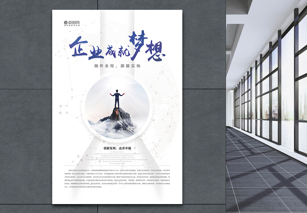 Womens posters templates template imageswomens posters templates chinese entrepreneurs business culture posters photo friedricerecipe Gallery