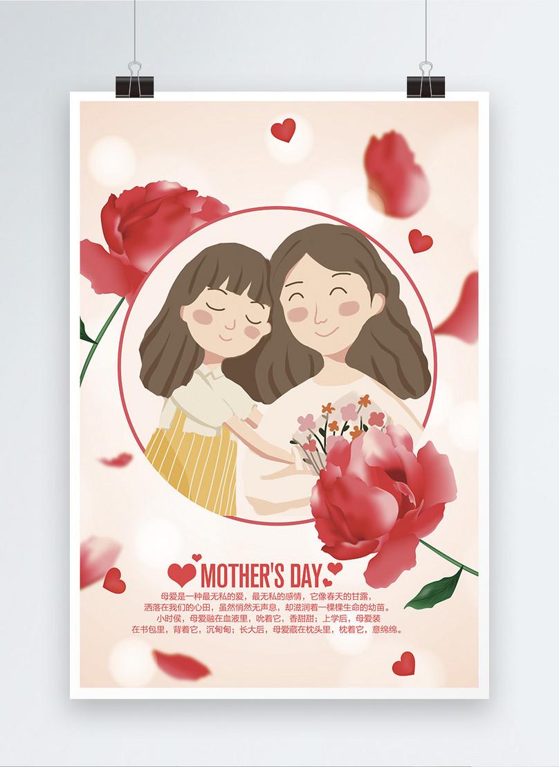 温馨美好母親節海報