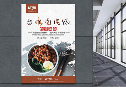 Taiwan stewed meat food Poster Templates