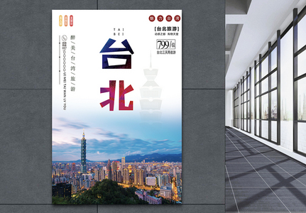 Taipei travel posters Templates