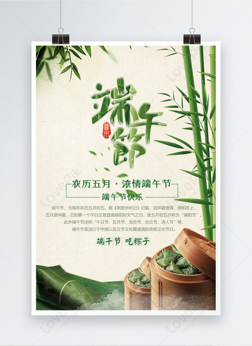 a poster of dragon boat festival