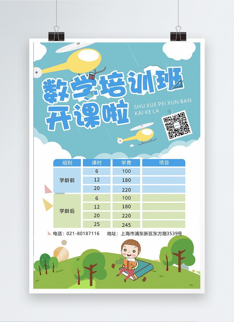 Reka Bentuk Poster Pendidikan Latihan Matematik Gambar Unduh
