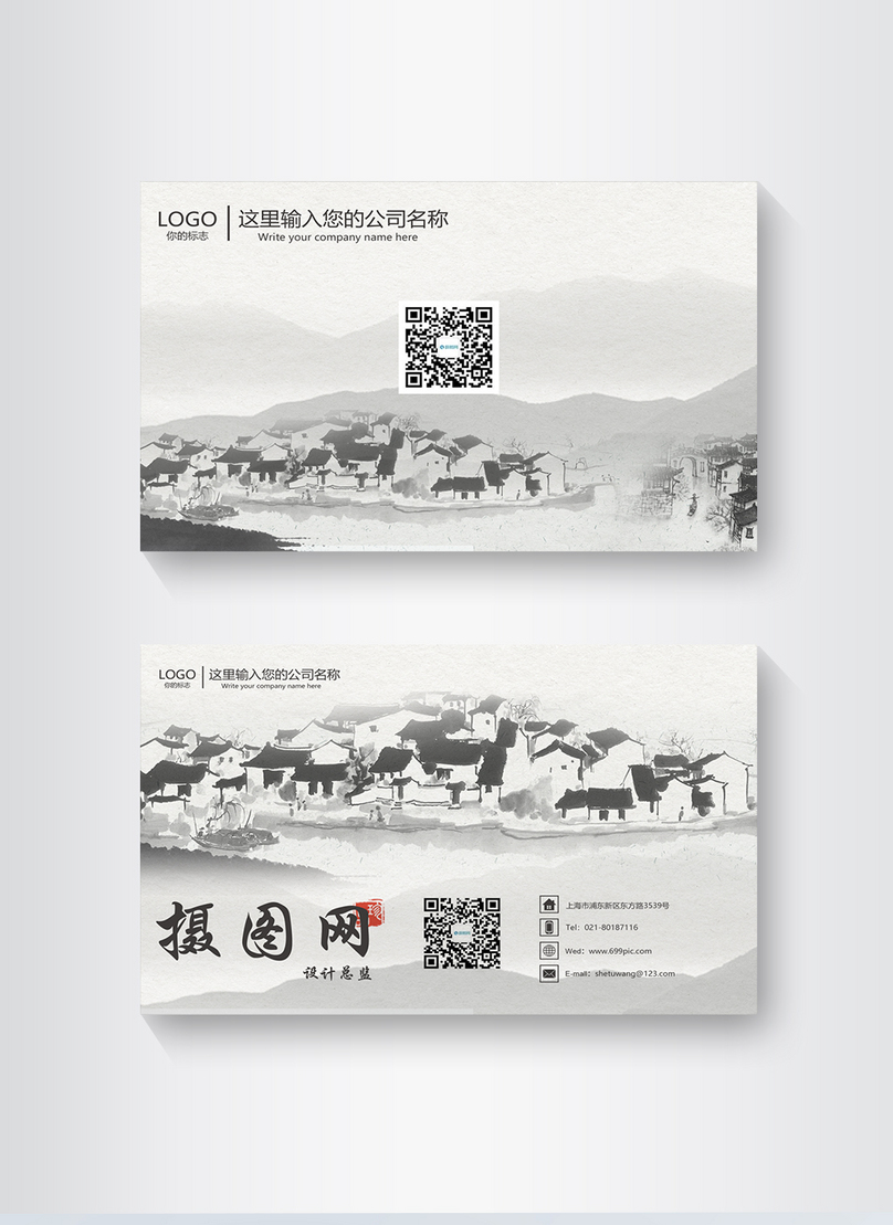 Business card design of chinese wind landscape painting photo business card design of chinese wind landscape painting colourmoves