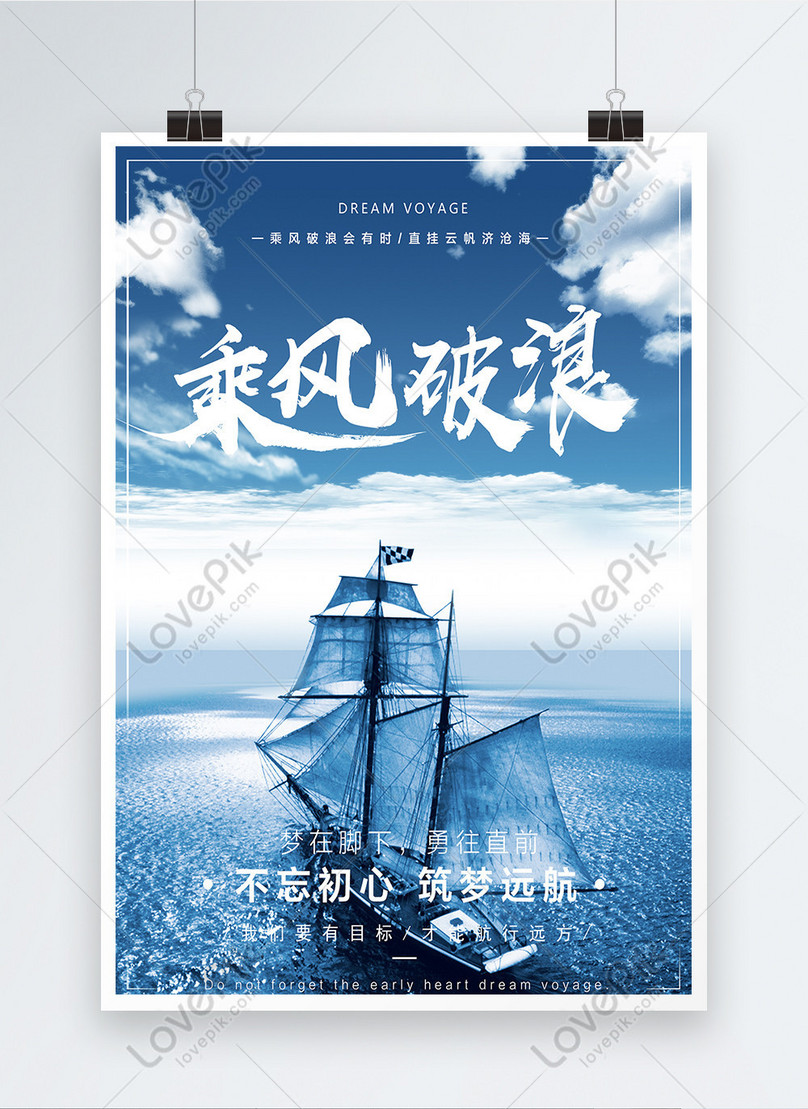 風と波を破る企業文化ポスター