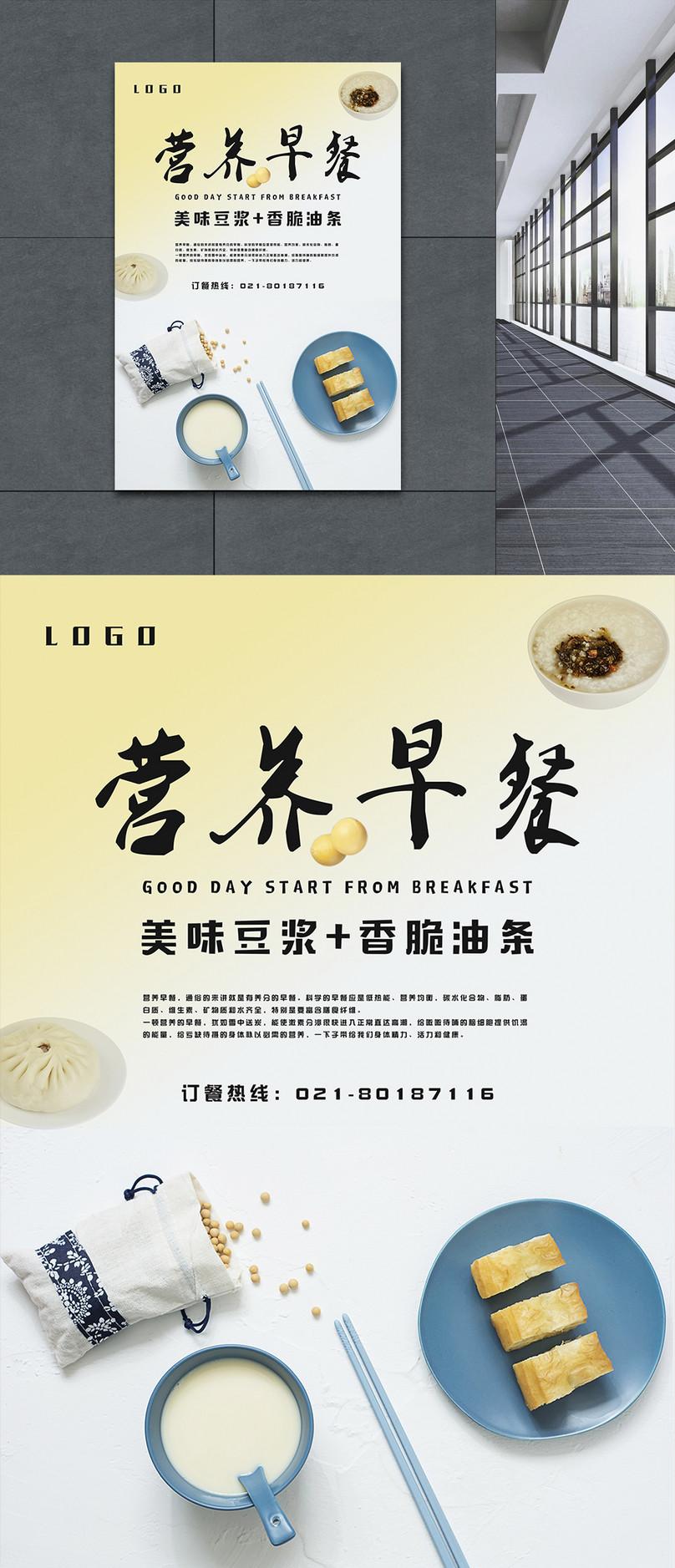 Plakat śniadanie Zdrowe Odżywianie Darmowe Obrazprf Obrazek Numer